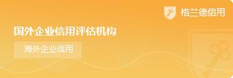 国外企业信用评估机构