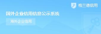国外企业信用信息公示系统