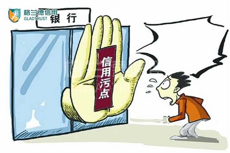 在国外个人信用不好会带来哪些问题?