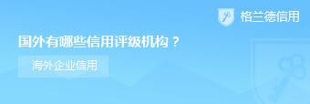 国外有哪些信用评级机构?