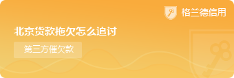北京货款拖欠怎么追讨