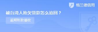 被台湾人拖欠货款怎么追回?