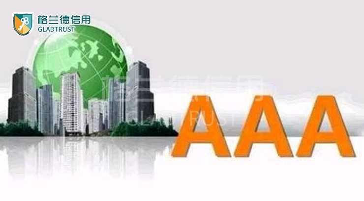企业aaa信用等级证书有哪些含义