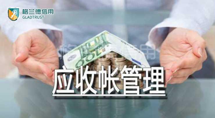 中小企业应收账款形成的原因有哪些?