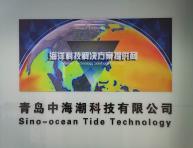 """青岛中海潮科技有限公司荣获""""AAA企业信用等级证书""""!"""